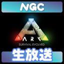 NGC『ARK: Survival Evolved』