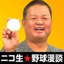 金村義明のニコ生★野球漫談