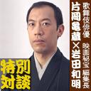 片岡亀蔵×岩田和明 特別対談