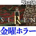 『SIREN』をプレイ!