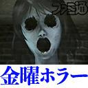 『イケニエノヨル』をプレイ!