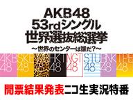 AKB総選挙 開票結果発表 実況&現地レポート