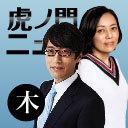 虎ノ門ニュース 木曜日