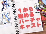 1から始めるバーチャルキャスト in ニコニコ本社【ニコニコワークショップ】