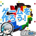 オリジナルゲームを作ろう!『ゲーム完成!お披露目です!』アツマール向けオリジナルゲーム企画 第10回