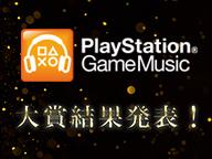 PlayStationR Game Music大賞結果発表