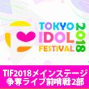 TIF2018 メインステージ争奪LIVE