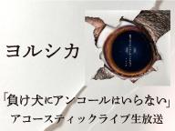 ヨルシカ アコースティックライブ生放送