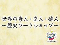 世界の奇人・変人・偉人~歴史ワークショップ~【ニコニコワークショップ】