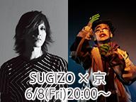 SUGIZO × 京(DIR EN GREY/sukekiyo)生対談