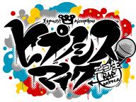 ヒプノシスマイク -N・R・B-