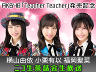 AKB48横山由依,小栗有以,福岡聖菜がニコ生女子会