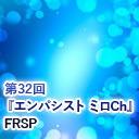 エンパシストミロCh 生放送
