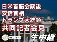 トランプ大統領・安倍首相 共同記者会見 生中継 【ロイター通信】