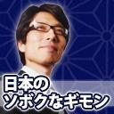 竹田恒泰◆日本のソボクなギモン