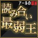 読み合い最弱王決定戦『ガイスター』