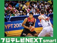 バスケットボール男子日本代表国際強化試合 他[フジテレビNEXTsmart]配信中