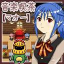 音楽喫茶【マオー】+アナログゲーム「ボブジテン」会(2018/06/09)
