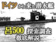 ドイツ生まれの潜水艦・旧日本海軍「呂500」を追え!探索プロジェクトを徹底解説