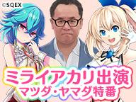 ミライアカリ出演 東京ドールズ1周年記念特番