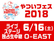 やついフェス2018 O-EAST