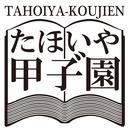 たほいや甲子゛園への道 13