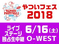 やついフェス2018 O-WEST