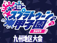 「第4回スプラトゥーン甲子園」九州地区大会