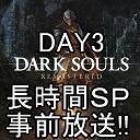 【長時間SP】ふぁんきぃ&チーム再遊戯の挑戦:事前準備放送DAY3