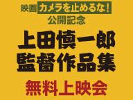 上田慎一郎監督作品集 無料上映