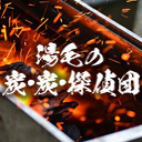 【ゲスト:幡野智宏&鎌田章吾】湯毛の炭・炭・探偵団【特別編】