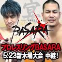 プロレスリングBASARA 5.23大会