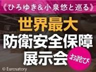 【最新兵器】ひろゆきと巡る防衛安全保障展示会