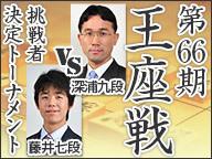 将棋 王座戦 深浦九段vs藤井七段