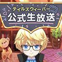 公式生放送「夏のアップデート情報をお届け!!」