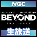 NGC『BEYOND: Two Souls』生放送