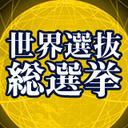 AKB48世界選抜総選挙開票実況