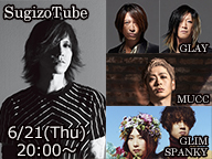 TAKURO、HISASHI(GLAY)ら生出演!SugizoTube