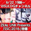 ZEAL LINK Presents「SSC-2018-」特番