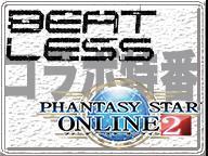「BEATLESS」&『PSO2』 コラボ記念特別生放送
