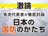 激論!日本の国防のかたち~各党代表者が徹底討論~