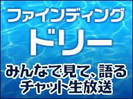 「ファインディング・ドリー」チャット生放送