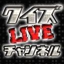 クイズLIVEチャンネル