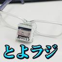 【完全無料】とよぴ~ラジオ【ニコ生限定ばーん】