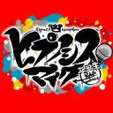 ヒプノシスマイク -ニコ生 Rap Battle-(後半)