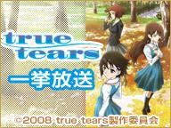 ニコニコアニメスペシャル「true tears」一挙放送