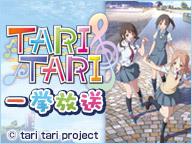 ニコニコアニメスペシャル「TARI TARI」一挙放送