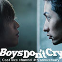 『Boys Don't Cry』リピート放送