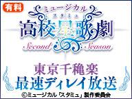 ミュージカル「スタミュ」-2ndシーズン- 東京千穐楽【最速ディレイ放送】