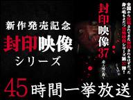【R15】「封印映像」45時間一挙放送